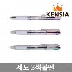 제노 xeno 3색 볼펜 다색 삼색 펜 0.38 mm