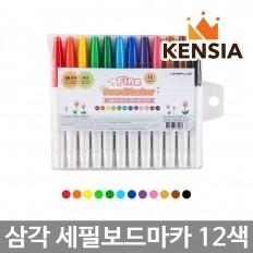 라인플러스 삼각 화인 보드마카 12색 세트 세필