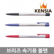 제노 브리즈 속기용 볼펜 0.7 1.0 mm 저점도 펜