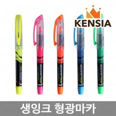 XENO 제노 생잉크 형광펜 형광 마카 펜