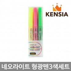 오리지널 3색 형광펜 세트 라인 플러스 네오라이트