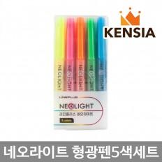 오리지널 5색 형광펜 세트 라인 플러스 네오라이트