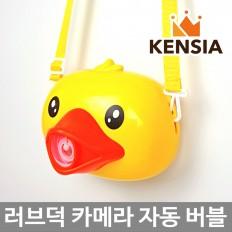 러브덕 오리 카메라 자동 비눗방울 버블 메이커 비누방울 놀이 장난감