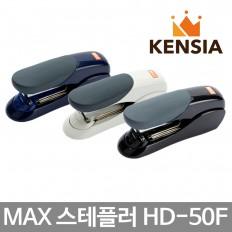 피스코리아 맥스 스테플러 HD-50F 평침 플랫