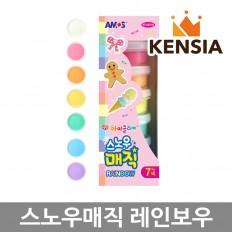 스노우 매직 레인보우 7색 세트 미니어처 만들기 촉감 아모스 아이클레이 점토