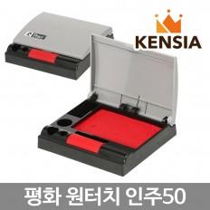 평화 인주 원터치 50 도장 인주